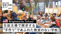 【アメリカ留学】子どもの探究心を原動力にする「Brightworks School」