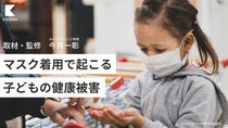 子どもの7割が口呼吸。マスク生活で見落としがちな呼吸の重要性