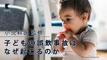 子どもの誤飲と窒息。知っておきたい応急処置と事故が起こりやすい原因