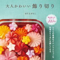 料理を素敵に彩る飾り切りのテクニックが満載の書籍が発売