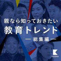 【取材記事13選】「教育」の常識を塗り替える改革者たち