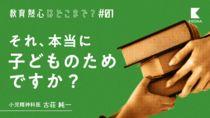 【教育熱心はどこまで?#1】日本の親が陥りやすい教育虐待・教育ネグレクト