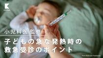 子どもの急な発熱で救急を受診する目安とポイント