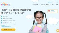 シリコンバレー発の子ども向けオンライン英会話が日本上陸