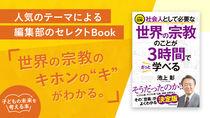 子どもの未来を考える本「イラスト図解 社会人として必要な世界の宗教のことが3時間でざっと学べる」著者/池上彰さん