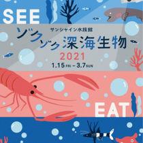 サンシャイン水族館が深海生物に焦点を当てたイベントを開催
