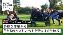 【イギリス留学】デジタルフリー・農場で学ぶ「The Elms School」