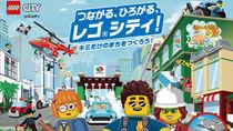 「つながる、ひろがる、レゴ® シティ!」から新商品が発売