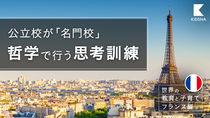 【フランスの教育】平等主義でおこなうエリート教育