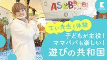 【てぃ先生と体験】子どもの新たな一面を発見!親子のあそび場アソボ~ノ!