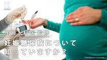 妊娠糖尿病の症状と診断基準。母体や赤ちゃんへの影響と治療法