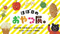ほぼ日が「おやつ」をテーマにしたイベントを渋谷PARCOで開催