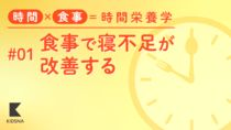 【時間栄養学#01】子どもの能力は「いつ・何を」食べるかで変わる