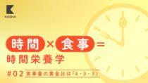 【時間栄養学#02】子どもの能力を最大化する「食事」の科学