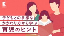 【必読17選】正解のない子育てに悩む人へ送る子育てのヒント