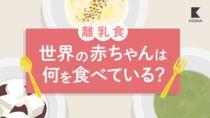【世界の離乳食】多種多様な食材で作る離乳食