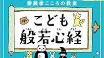 リベラル社から般若心経を子ども向けに現代語訳した書籍が発売中