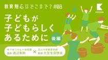 【渡辺英則×大豆生田啓友/後編】「その子らしく」あるための大人のかかわり