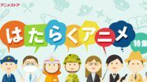 dアニメストアがさまざまな職業が登場するアニメの特集ページを公開