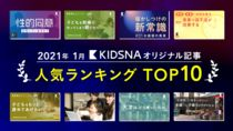 【1月月間ランキングTOP10】KIDSNAで最も読まれた記事