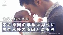 男性不妊の原因は?病院での検査、治療方法を解説