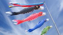端午の節句に飾る鯉のぼり。選び方や手作りの方法、端午の節句の祝い方など