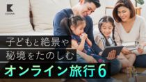 画面の向こうは別世界!親子で楽しむオンライン旅行6