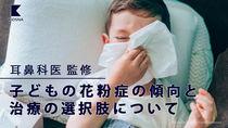 子どもの花粉症が増えている?乳幼児期の検査と治療の選択肢