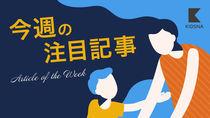 #011 今週ママ・パパに読まれた注目の記事5選