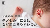 子どもの中耳炎。熱や痛みなど症状でみる早期発見のポイント