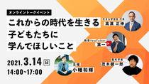 教育業界のプロ4名が集結したオンライントークイベントが開催