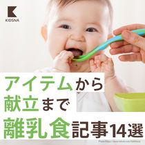 【離乳食記事14選】離乳食の悩みを解決!便利アイテムや子どもの好き嫌いの克服方法