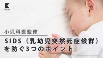 SIDS(乳幼児突然死症候群)になりやすい3つの原因と対策