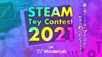 子どもが躍動するようなトイのアイデアを競うコンテストが開催