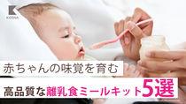 赤ちゃんの繊細な味覚を育む、高品質な離乳食ミールキット5選