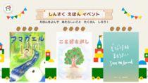 絵本を読みながら親子で学ぶ対話型知育アプリが著名人企画第二弾を公開