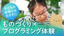 """【KIDSNA編集長×ママ座談会】子どもの""""ひらめき""""を育むために、親としてできること"""