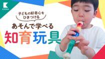 【親子で体験】音とリズムを手軽に楽しく!あそんで学ぶ知育楽器