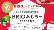 「BRIOのおもちゃ」が当たるスペシャルコラボキャンペーンを実施中