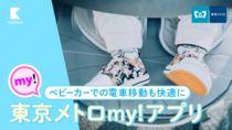 親子のお出かけをストレスフリーに!ママ・パパの電車移動をサポートする「東京メトロmy!アプリ」