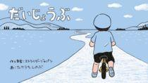 ストライダージャパンが新小学生へエールを送る読み聞かせ動画を公開
