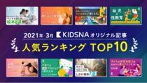 【3月月間ランキングTOP10】KIDSNAで最も読まれた記事