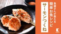 【魚屋さんの簡単お魚レシピ】お刺身で作るサーモンつくね