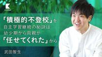 【武田智生】「積極的不登校」を実践。書道家の父、武田双雲さんがかけてくれた言葉とは