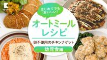 【はじめてでもおいしいオートミールレシピ】幼児食②卵不使用のふわふわチキンナゲット