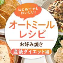 【はじめてでもおいしいオートミールレシピ】産後ダイエット編①お好み焼き