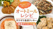 【はじめてでもおいしいオートミールレシピ】産後ダイエット編③ザクザク食感クッキー