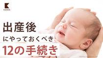 【保存版】出産後の12の手続きリスト!赤ちゃんが生まれたらやること