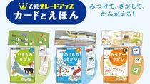 Z会から新ジャンルの知育教材「カードとえほん」シリーズが発刊