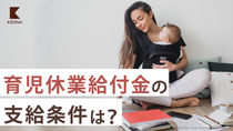 育児休業給付金の受給資格は?支給額や計算方法を徹底解説